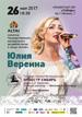 Юлия Вереина в Барнауле