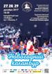 «Новогодний каламбур» в Барнауле