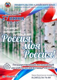 «Россия, моя Россия!» в Барнауле
