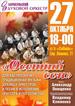 «Осенний сон» в Барнауле