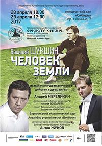 «Человек земли» в Барнауле