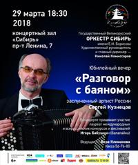 «Разговор с баяном» в Барнауле