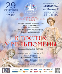 «В гостях у Мельпомены» в Барнауле