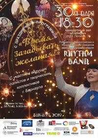 «Время загадывать желания!» в Барнауле