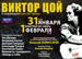 Виктор Цой в Барнауле