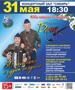 «30 лет поем о судьбе солдата» в Барнауле