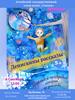 «Денискины рассказы» в Барнауле