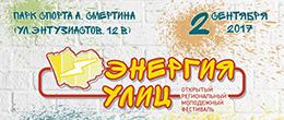 «Энергия улиц» в Барнауле