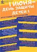 «Два дня детей и их родителей» в Барнауле