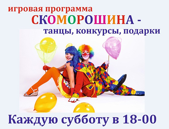«Скоморошина» в Барнауле