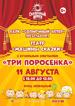 «Три поросенка» в Барнауле