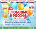 «С любовью к России» в Барнауле