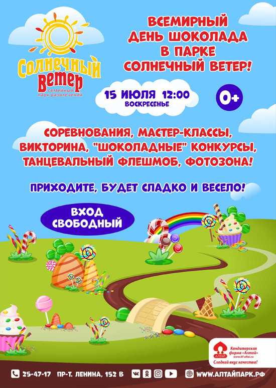 «Всемирный день шоколада» в Барнауле