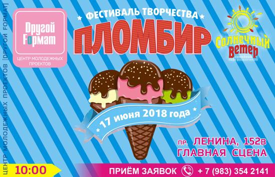 «Пломбир» в Барнауле