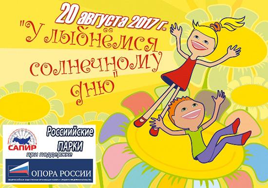 «Улыбнемся солнечному дню» в Барнауле
