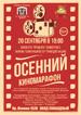 «Осенний киномарафон» в Барнауле