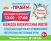 Игротека от языкового лагеря «Прайм» в Барнауле