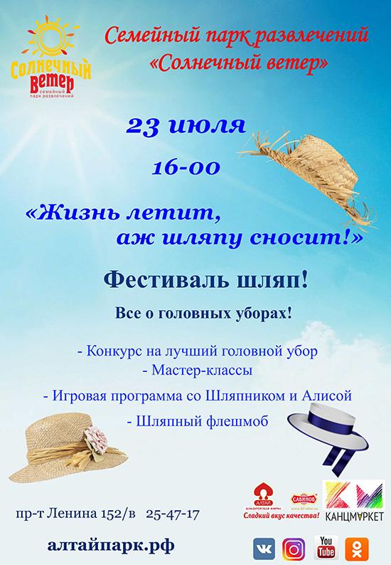 «Жизнь летит, аж шляпу сносит!» в Барнауле