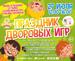 Праздник дворовых игр в Барнауле