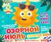 «Озорной июль» и Золотое шоу в Барнауле