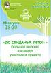 Финальная библиосреда: большая милонга и шоу от группы «Горизонталь» в Барнауле