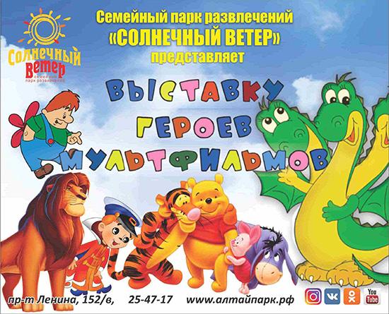 Выставка героев мультфильмов в Барнауле