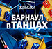 Первый «Танцевальный марафон» в Барнауле