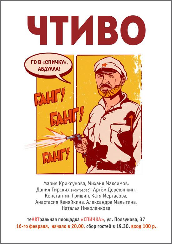 «Чтиво» в Барнауле