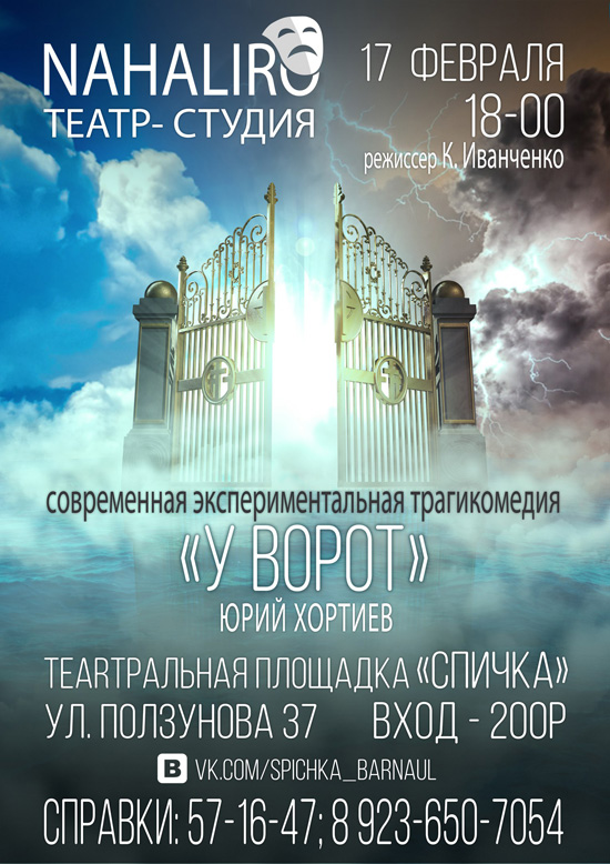 «У ворот» в Барнауле