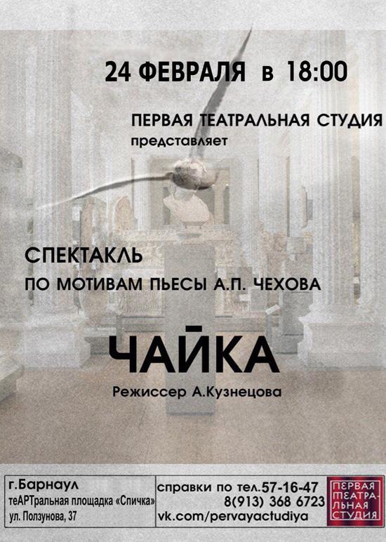 «Чайка» в Барнауле