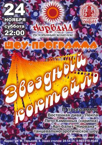 """Шоу-программа  """"Звездный коктейль """" в РК  """"Нирвана """""""