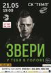Группа «Звери» в Барнауле