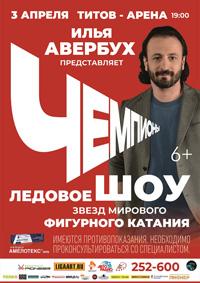 Ледовое шоу «Чемпионы» в Барнауле