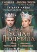«Руслан и Людмила» в Барнауле