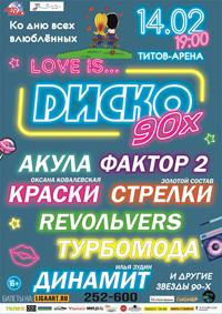 LOVE is ДИСКАЧ 90-х в Барнауле