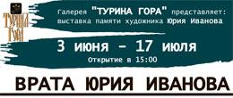 «Врата Юрия Иванова» в Барнауле