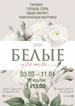 «Эти белые цветы…» в Барнауле