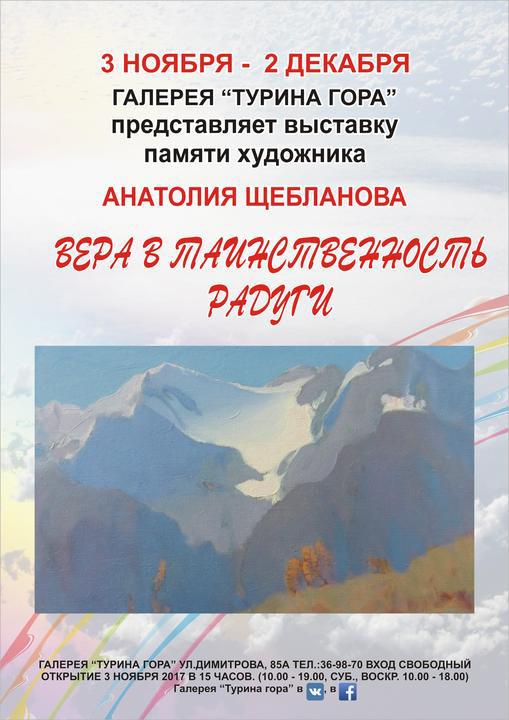«Вера в таинственность радуги» в Барнауле