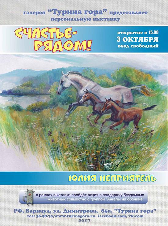 «Счастье рядом» в Барнауле
