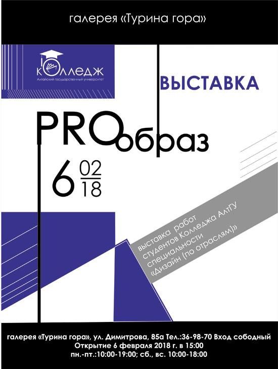 «PROобраз» в Барнауле
