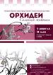 «Орхидеи. Салонная живопись» в Барнауле