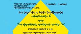 «Общежитие или Дом душевных историй номер 96» в Барнауле