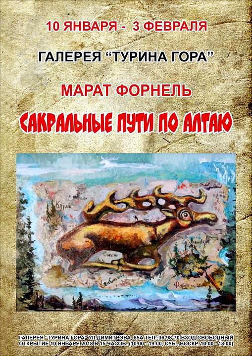 «Сакральные пути по Алтаю» в Барнауле