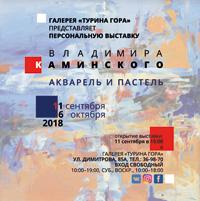 «Акварель и пастель» в Барнауле