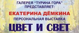«Цвет и свет» в Барнауле