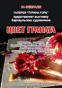 «Цвет граната» в Барнауле
