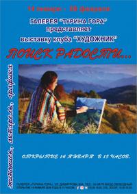 «Поиск радости» в Барнауле