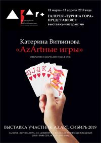 «АzАrtные игры» в Барнауле