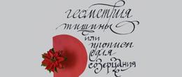 «Геометрия тишины или прописи для созерцания» в Барнауле