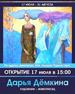 Персональная выставка Дарьи Демкиной в Барнауле